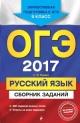 ОГЭ-2017 Русский язык 9 кл. Сборник заданий